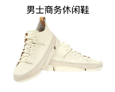 商務休閑鞋