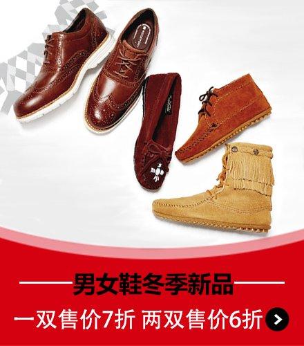 男女鞋一双7折两双6折