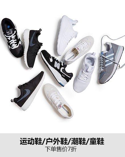 运动鞋/户外鞋/潮鞋/童鞋下单售价7折
