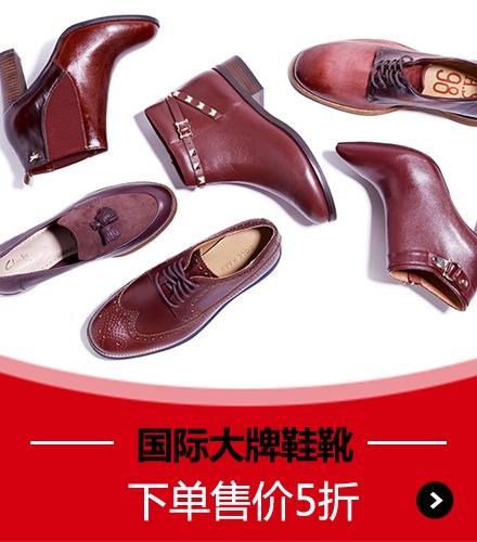 进口直采大牌鞋靴 下单售价5折