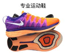 专业运动鞋