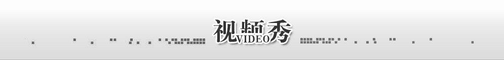 硕美科视频秀