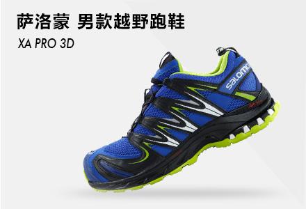Salomon 萨洛蒙 男 越野跑鞋XA PRO 3D