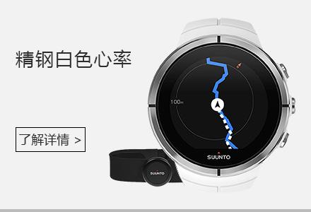 【国行正品】SUUNTO 颂拓 SPARTAN ULTRA 斯巴达智能彩屏触控GPS户外运动手表 SS022953000 精钢白色心率