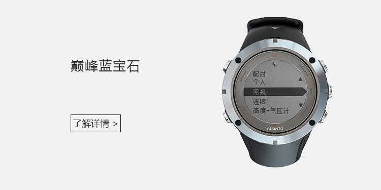 【国行正品】SUUNTO 颂拓 AMBIT3 PEAK 中性 拓野3系列智能手表腕表 SS020676000 巅峰蓝宝石
