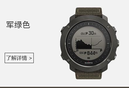 【国行正品】SUUNTO 颂拓 TRAVERSE 中性 远征系列GPS运动腕表 SS022292000 军绿色