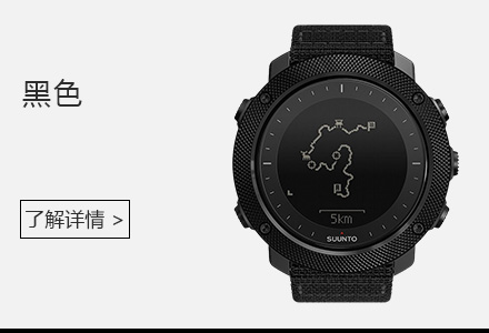 【国行正品】SUUNTO 颂拓 TRAVERSE 中性 远征系列GPS运动腕表 SS022469000 黑色