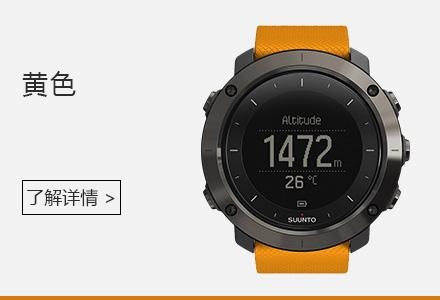 【国行正品】SUUNTO 颂拓 TRAVERSE 中性 远征系列GPS运动腕表 SS021844000 黄色