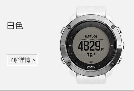 【国行正品】SUUNTO 颂拓 TRAVERSE 中性 远征系列GPS运动腕表 SS021842000 白色
