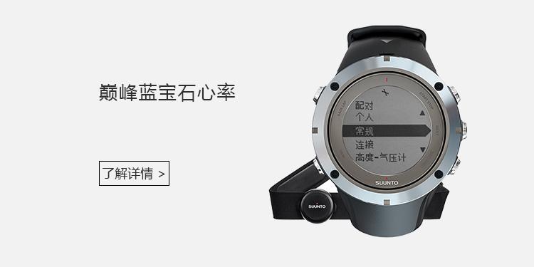 【国行正品】SUUNTO 颂拓 AMBIT3 PEAK 中性 拓野3系列智能手表腕表 SS020673000 巅峰蓝宝石心率
