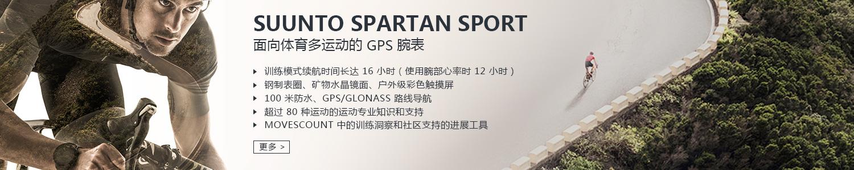 Suunto Spartan Sport