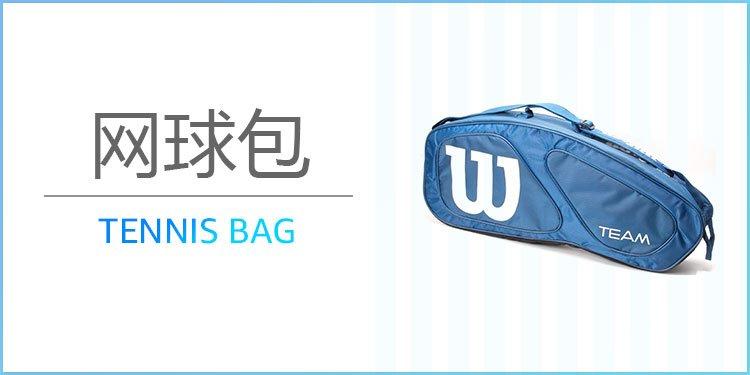 tennisbag
