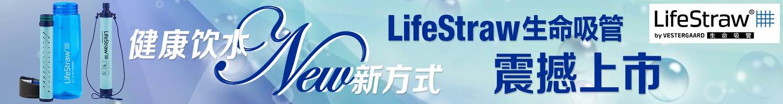 2016运动户外休闲LifeStraw生命吸管新上市-亚马逊