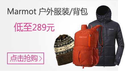 Marmot户外服装/背包低至289元