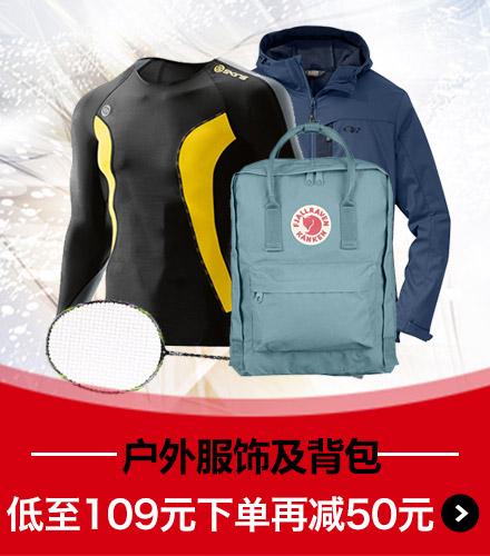 2016年运动户外服装背包球类下单立减50元-亚马逊