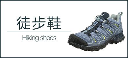 徒步鞋 登山鞋