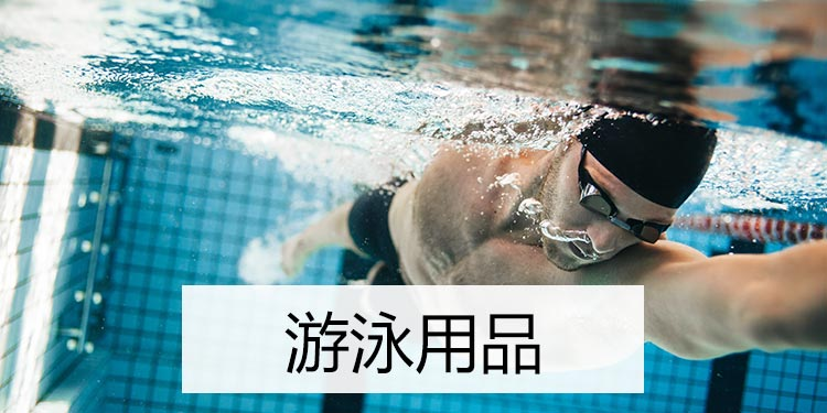 sports/zhaoliuxin/201706/500-100-750375-swiming.jpg