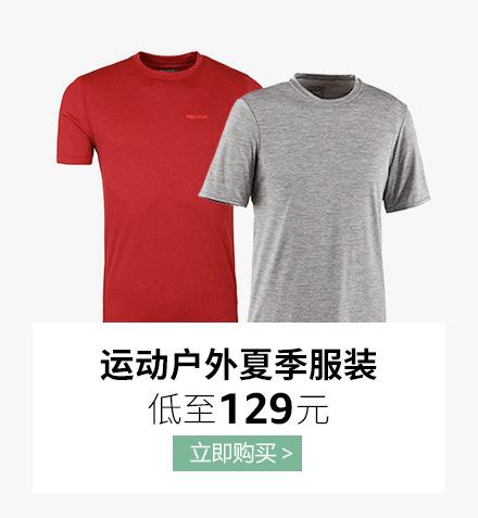 运动户外夏季服装,低至129元