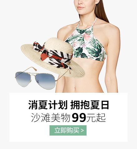 消夏计划 拥抱夏日,沙滩美物 99元起