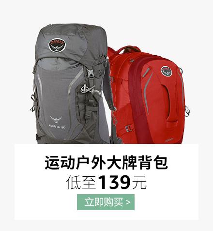 运动户外大牌背包,低至139元