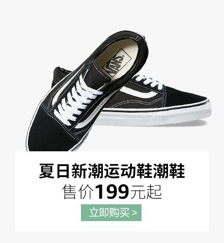 夏日新潮运动鞋潮鞋售价199元起
