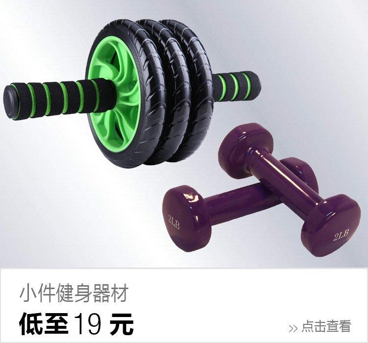 小件健身器材