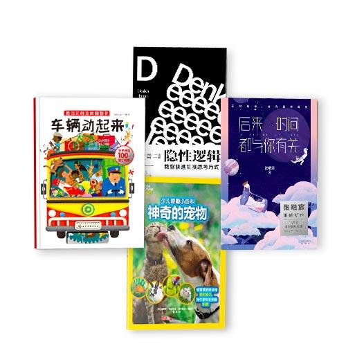 中国亚马逊 图书镇店之宝 开工开学充电不停