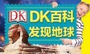 DK百科发现地球