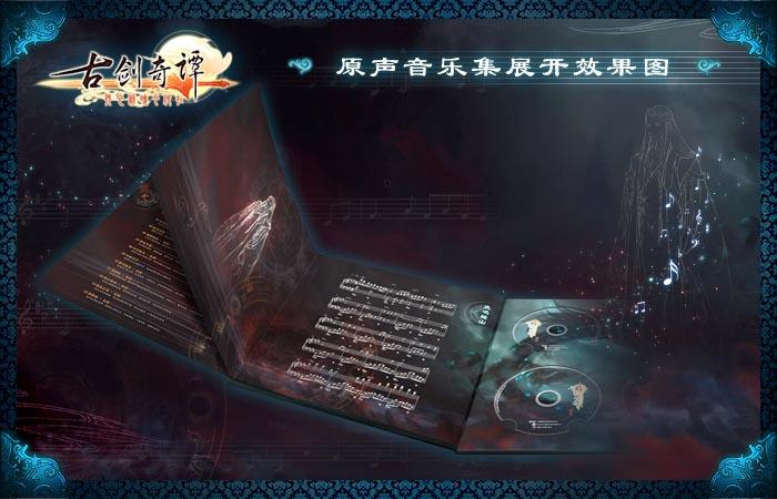古剑奇谭原声音乐集(4CD)