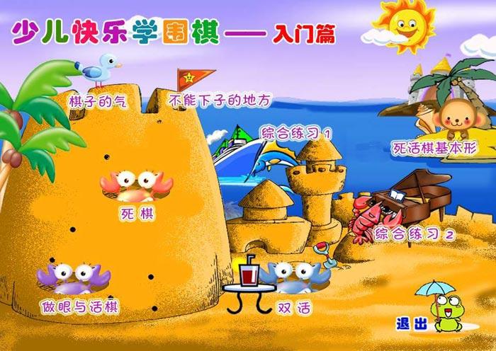 快乐学围棋_少儿快乐学围棋入门篇(CD-R)-软件-亚马逊中国
