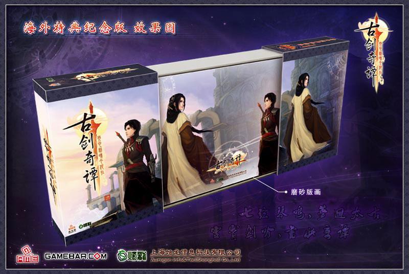 古剑奇谭海外特典纪念版(DVD-R)