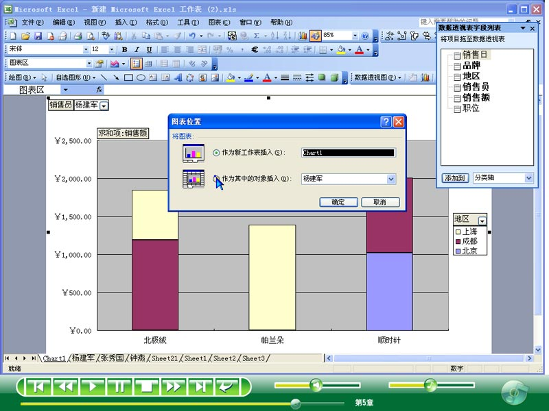 实战学即会excel公司数据管理与分析(2cd)