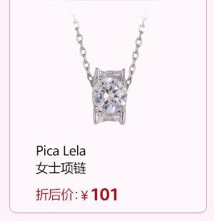 Pica Lela 倾心时尚混搭项链
