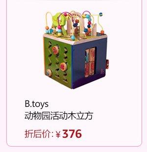 B.toys 动物园活动木立方 多功能益智木制百宝箱 轨道串珠 认识图形数字 1-3岁 中号动物园 37.5*37*48cm