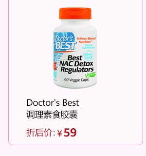 Doctor's Best NAC排毒调节 60粒