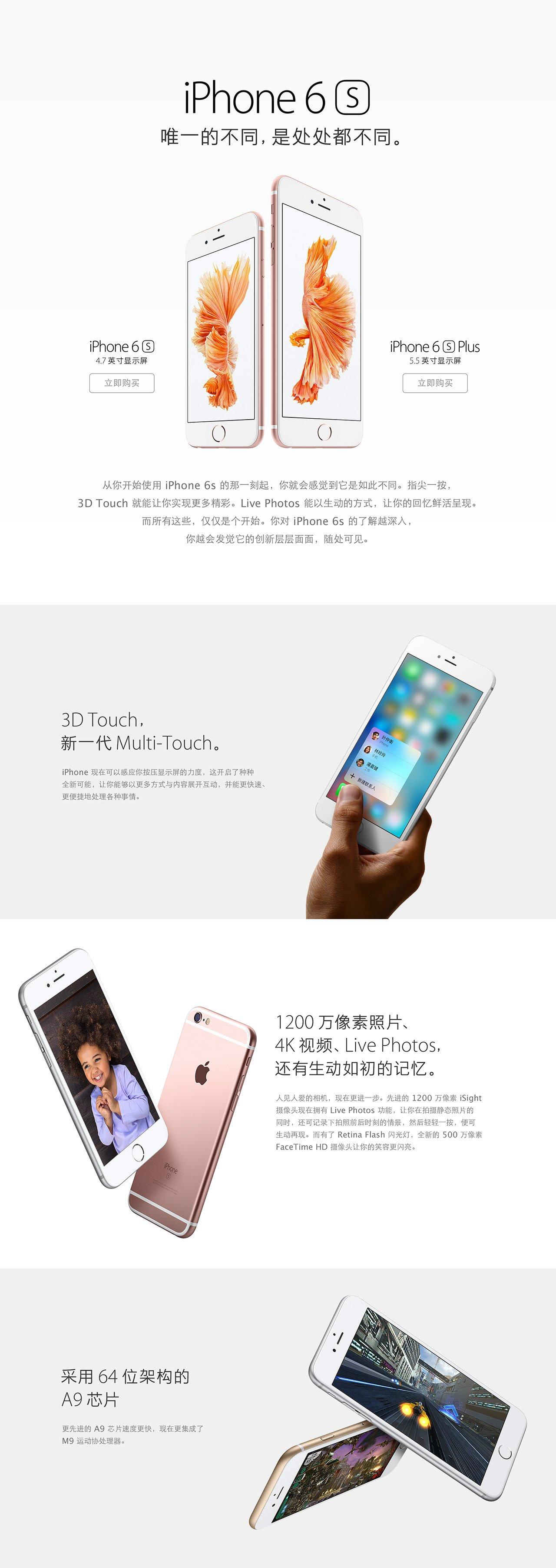 iPhone 6s—亚马逊
