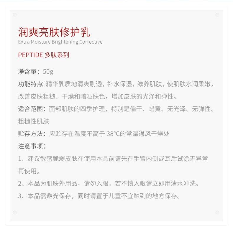 ���!��b�)^ZJ~�)_【清仓特惠】bioluxe 贝美 润爽亮肤修护乳 50g 多肽亮肤修护乳液补水