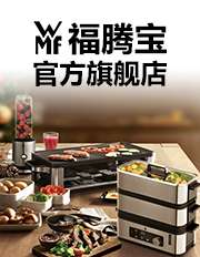 WMF福腾宝旗舰店