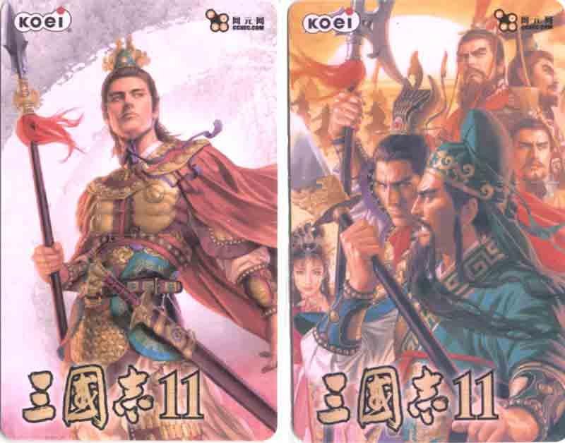 三国志11 简体中文首发版