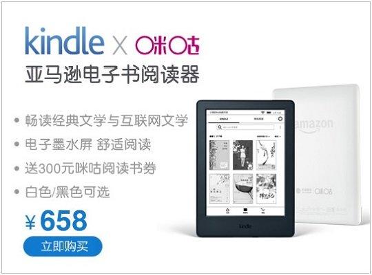Kindle X 咪咕阅读器