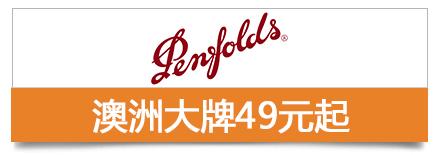 penfolds