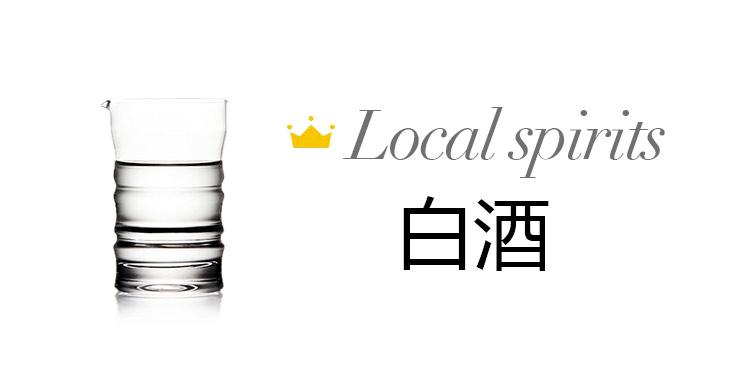 Local-spirits