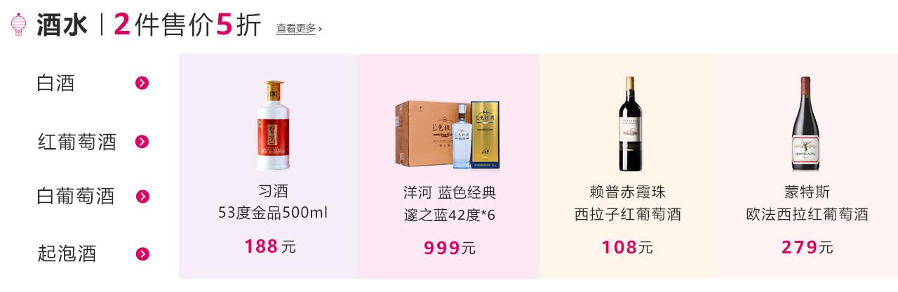 CNY第三波-酒水