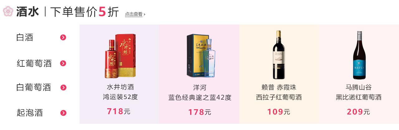 CNY第一波-酒水