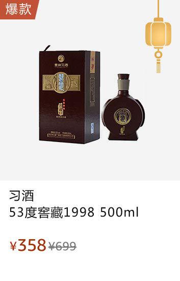 习酒53度窖藏1998500ml