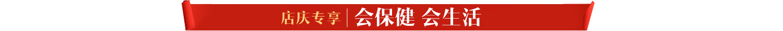 xuefangp/10years/mjn_template_baojian_1500x80_hpc