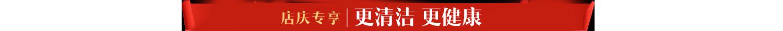 xuefangp/10years/mjn_template_claning_1500x80_hpc