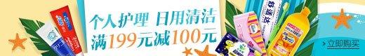 个护199-100
