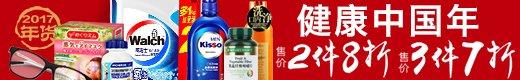 健康中国年