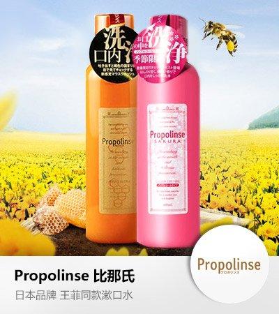 xuefangp/health2/sx_20161103_brand_Propolinse